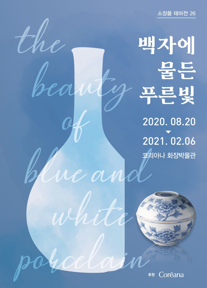 The Beauty of Blue and White Porcelain