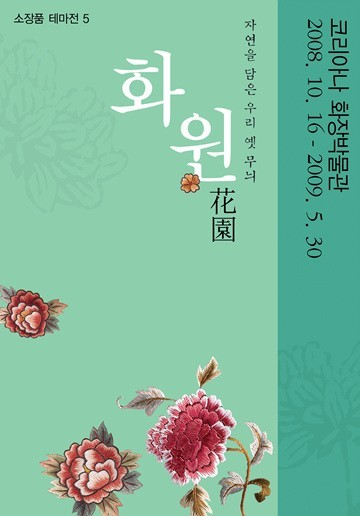 Botanical Desire _ Old Symbols of Korea Engraved with Plant Figures
