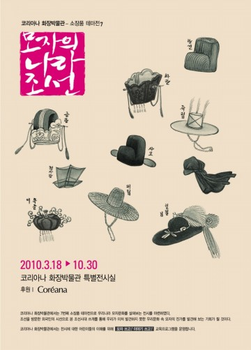 Joseon, the Land of Hats