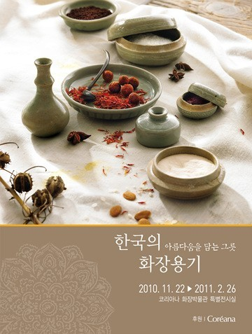 Vessels Bearing Beauty – Korea's Cosmetic Containers