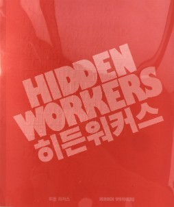 Hidden Workers